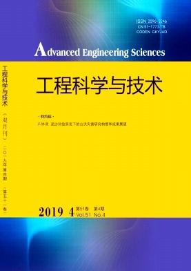 工程科学与技术杂志