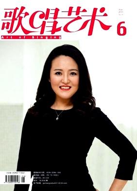 歌唱艺术杂志
