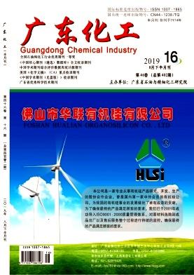 广东化工杂志