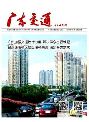 广东交通杂志