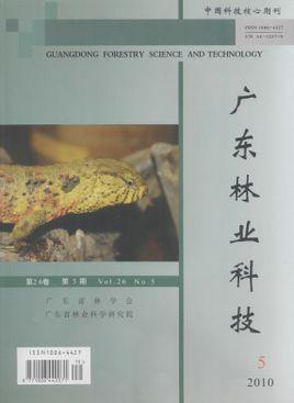 广东林业科技杂志