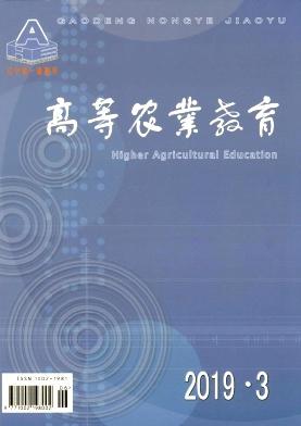 高等农业教育杂志