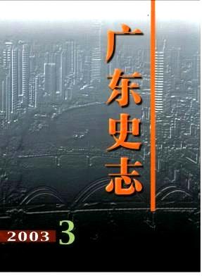 广东史志杂志