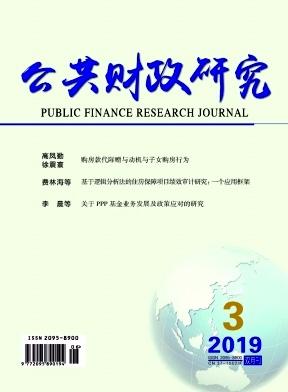 公共财政研究杂志