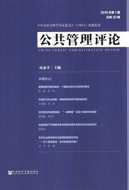 公共管理评论杂志