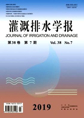 灌溉排水学报杂志