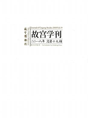 故宫学刊杂志