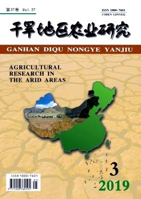 干旱地区农业研究杂志