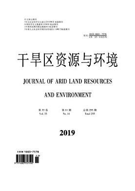 干旱区资源与环境杂志
