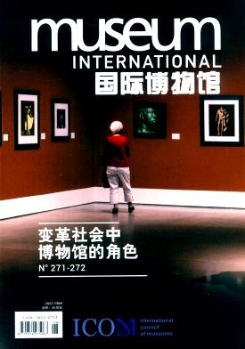 国际博物馆杂志