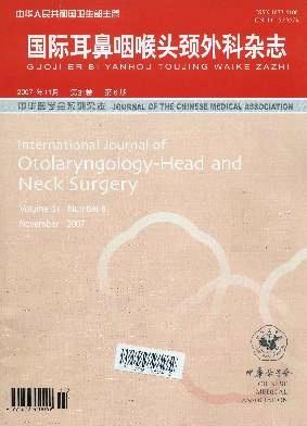 国际耳鼻咽喉头颈外科杂志
