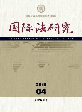 国际法研究杂志