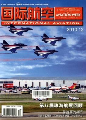 国际航空杂志
