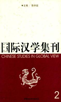 国际汉学集刊杂志