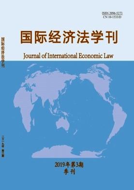 国际经济法学刊杂志