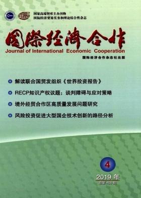 国际经济合作杂志