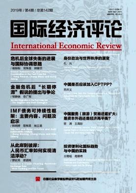 国际经济评论杂志