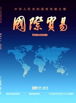 国际贸易杂志