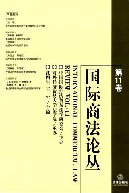 国际商法论丛杂志