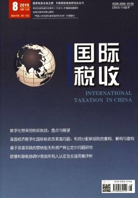 国际税收杂志