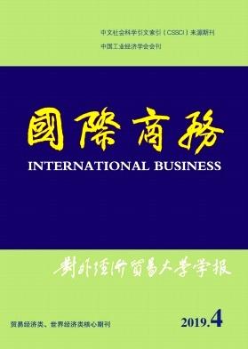 国际商务杂志