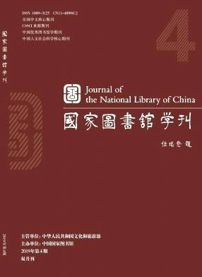 国家图书馆学刊杂志