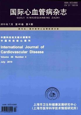 国际心血管病杂志