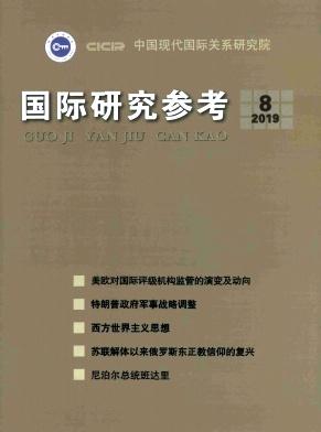 国际研究参考杂志