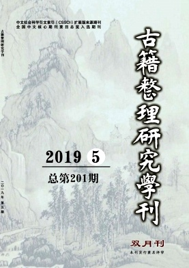 古籍整理研究学刊杂志