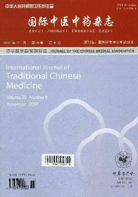 国际中医中药杂志