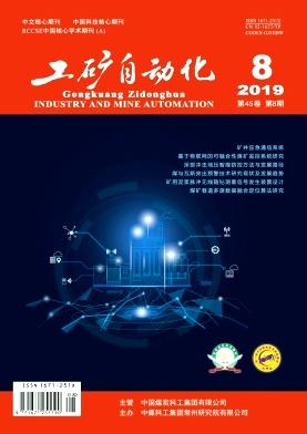 工矿自动化杂志