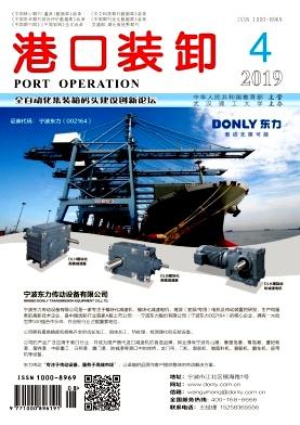 港口装卸杂志