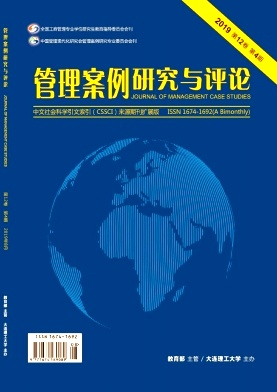 管理案例研究与评论杂志