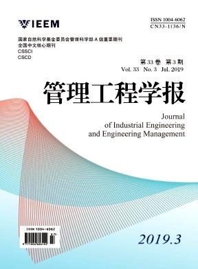 管理工程学报杂志