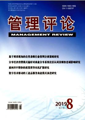管理评论杂志