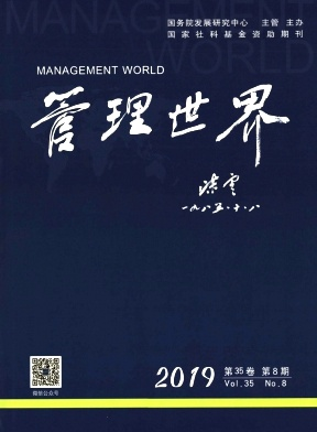 管理世界杂志