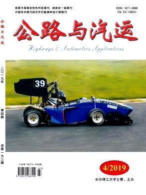 公路与汽运杂志