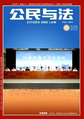 公民与法杂志