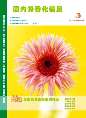 国内外香化信息杂志