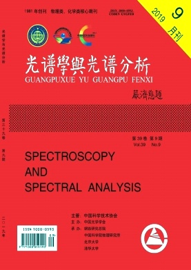 光谱学与光谱分析杂志