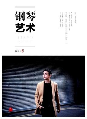 钢琴艺术杂志