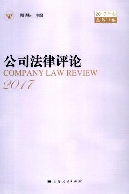 公司法律评论杂志
