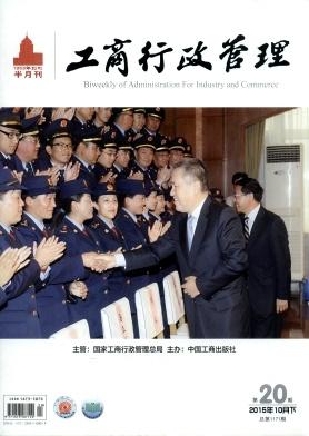 工商行政管理杂志
