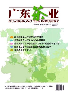 广东茶业杂志