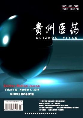 贵州医药杂志
