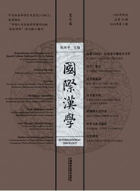 国际汉学杂志