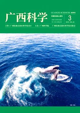 广西科学杂志