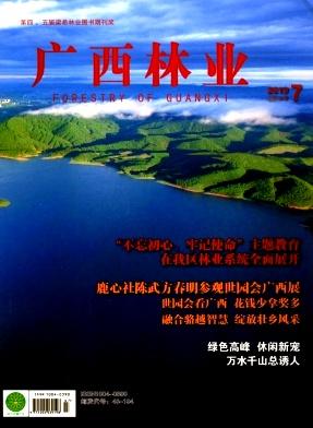 广西林业杂志