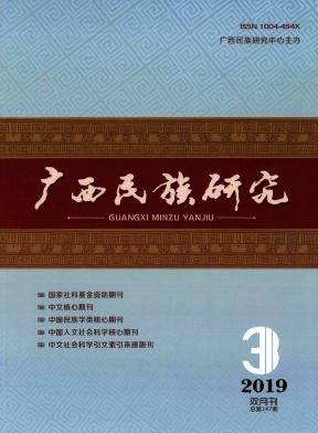 广西民族研究杂志