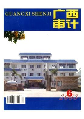 广西审计杂志